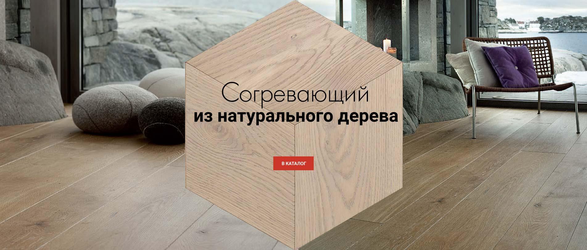 Натуральная деревянная паркетная доска от BOEN
